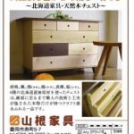 情報誌SPICE記事 天然木6樹種モザイクチェスト