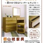 ナラ無垢ブライダル家具シリーズ