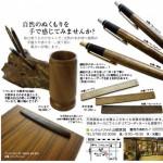 情報誌SPICE 木の文具特集