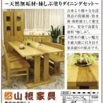 柿渋塗り 天然木家具シリーズ