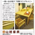 SPICE記事 TEORI 竹の家具