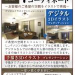 但馬情報誌SPICE9月1日号 インテリアコーディネート