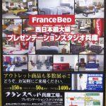 フランスベッドPRスタジオ兵庫 チラシ