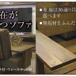 ウォールナット無垢のソファ
