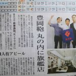 豊岡鞄 KITTE丸の内店 新聞記事